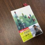 【人気登山小説】ドラマや文庫で話題の湊かなえ作『山女日記』を読んでみた