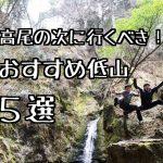 登山初心者必見!高尾山の次に行くべきおすすめ低山5選