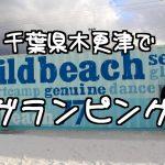 【1度は行きたい】木更津ワイルドビーチで極上のグランピング体験