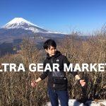 【超お買得】ウルトラギアマーケットで入手したアウトドアギア4点を紹介する