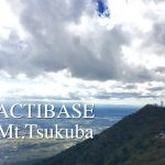 都心からのアクセス抜群の筑波山へ絶景を見に行こう!