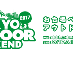 TOKYO OUTDOOR WEEKENDでアウトドアフェス!