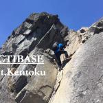 【鎖場多数】山頂直下20mの刺激、乾徳山の日帰り登山。
