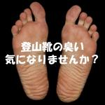 登山靴の臭いが気にならない!?手間をかけない、簡単おすすめの消臭アイテム3点。