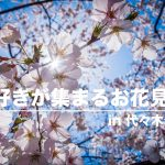 【ACTIBASE花見イベント】4/22(土)代々木公園に山仲間探しに行こう!