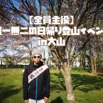 【全員主役】丹沢・大山で唯一無二の日帰り登山イベント
