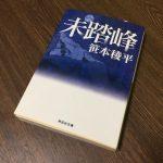 【登山小説】ワケあり3人がヒマラヤへの挑戦。笹本稜平作『未踏峰』が面白い。