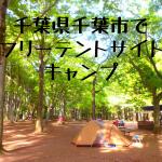 【都心から90分】千葉県・昭和の森フォレストビレッジでオシャレ飯キャンプ!