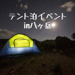 八ヶ岳でテント泊登山イベント!