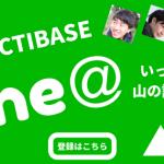 【山好き必見!】ACTIBASEのLINE@登録は絶対お得!登山に関しての悩みも直接相談できる、ACTIBASEのLINE@の使い方。