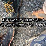 おすすめだけでは選べない!登山靴の選び方で注意すべき7つのポイント