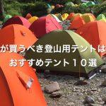 初心者が買うべき登山用テントはこれ!おすすめテント10選