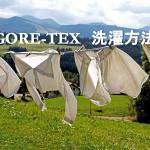 ゴアテックスの洗濯方法。小学生でもわかるような具体的な解説(動画あり)