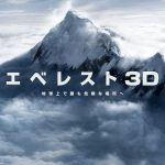 映画『エベレスト3D』をレビュー!世界最高峰サバイバルを体験せよ