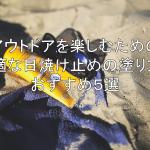 【日焼け対策】登山時での一番最適な日焼け止めの塗り方とおすすめ5選