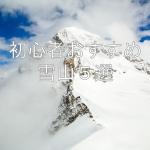 【初心者おすすめ!】絶対に行くべき雪山5選