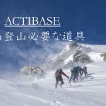【初心者必見!】雪山に必要な道具14選。