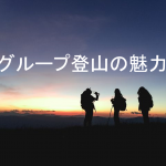 グループ登山についての魅力とは