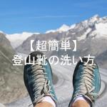 10分で終了!?超簡単。登山靴の洗い方