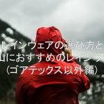 登山のレインウェアの選び方とおすすめ5選(ゴアテックス以外)