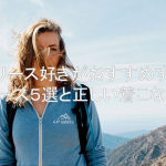 【フリース好きがおすすめ】登山等のアウトドアでおすすめのフリース5選!