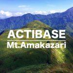 【日本百名山】日本海と北アルプス2つの景色が楽しめる雨飾山で紅葉登山