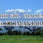 【世界七大陸最高峰】アフリカ大陸最高峰キリマンジャロに挑戦!