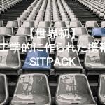【世界初!】超小型携帯イスSITPACK。アウトドアやスポーツ観戦、待ち時間に超便利