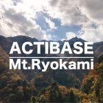 【日本百名山】秩父の名峰。紅葉の両神山でテント泊登山。