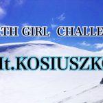 オーストラリア大陸最高峰コジオスコ雪山に挑戦!