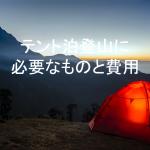 【四季別】1泊2日のテント泊登山に必要な装備と費用。