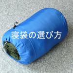 寝袋はどんなものを使えばいいの?用途ごとの寝袋(シュラフ)の選び方