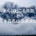 山で噴火が起きる理由と日本百名山の活火山