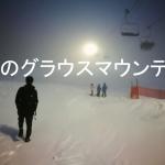 冬のグラウスマウンテンを登山したら、心身鍛えられた