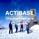 ACTIBASEで雪山入門!百名山の美ヶ原と霧ヶ峰で日帰り登山