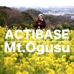 電車とバスで菜の花畑と絶景を楽しもう!大楠山でカメラ登山