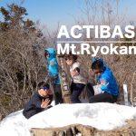 【日本百名山】刺激がやばい!両神山で鎖場登山をしてみよう!