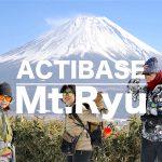 雪山初心者必見!山梨県・竜ヶ岳で絶景の富士山を望むゆるっと登山