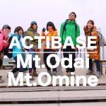 ACTIBASEのGW奈良遠征登山!日本百名山の大台ヶ原&大峰山