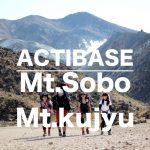 GW九州遠征登山!日本百名山の祖母山と久住山へ