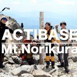 残雪期に北アルプスへ!!5月の乗鞍岳で日帰り雪山登山