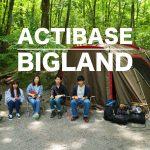 南アルプスの大自然を体感セヨ!白州の高規格キャンプ場ビッグランド