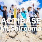 【日本百名山】猿倉から大雪渓を超えて白馬岳で日帰り登山