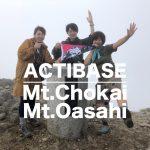 ACTIBASE東北遠征!山形県の鳥海山・大朝日岳で日帰り登山!