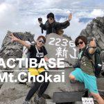 岩と雪渓と絶景!8月の鳥海山で湯の台ルート日帰り登山!