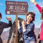 電車で行く富士山を望む日帰り登山!秀峰富嶽十二景、高川山