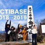 2018→2019 年越し登山&キャンプ!金時山と乙女森林公園第2キャンプ場