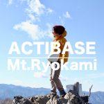 日向大谷から鎖場を越えて山頂へ!12月の両神山で日帰り登山