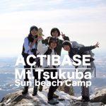 筑波山登山&大洗サンビーチキャンプ場で温っとキャンプ
