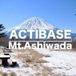 初心者にオススメ!大迫力の富士山が見える足和田山で冬の登山